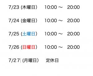 スクリーンショット 2020-07-23 10.59.43